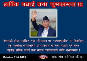 congratulations-to-nanda-kishor-pun