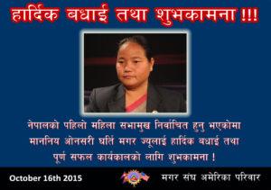 congratulations-to-onsari-gharti-magar