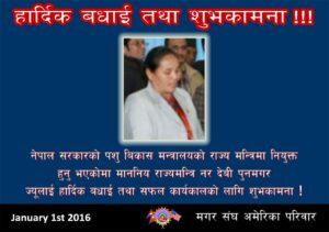 congratulations-to-naradevi-punmagar