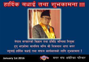 congratulations-to-shiva-lal-thapamagar