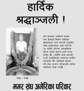 condolences-hukum-bahadur-thapa-magar-001